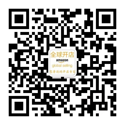 亚马逊产品和业务合作加微信