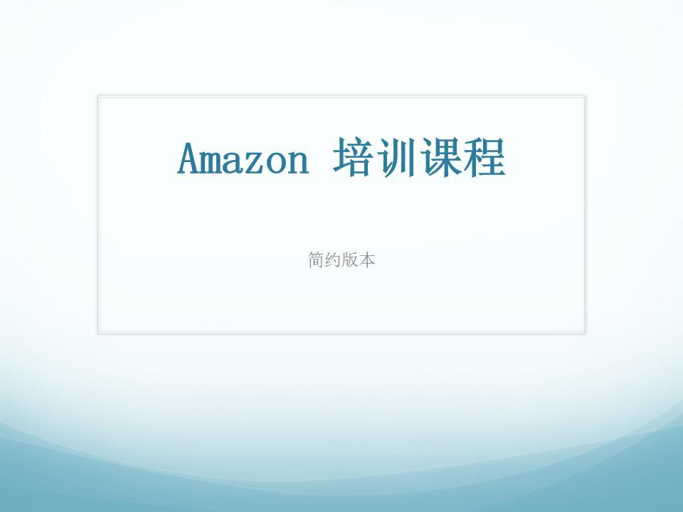 亚马逊培训课程-简约版