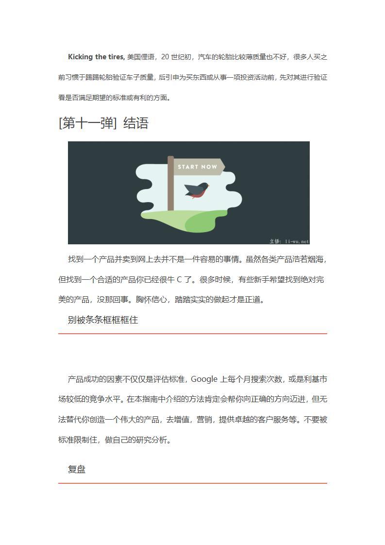 怎么找到一个产品卖到网上去:权威指导书(中文、英文)