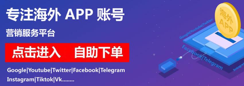 春花香-facebook脸书账号出售购买批发