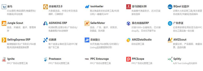 亚马逊基础网-亚马逊卖家常用软件介绍